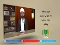عقائد | امام علیؑ کی شخصیت | Urdu