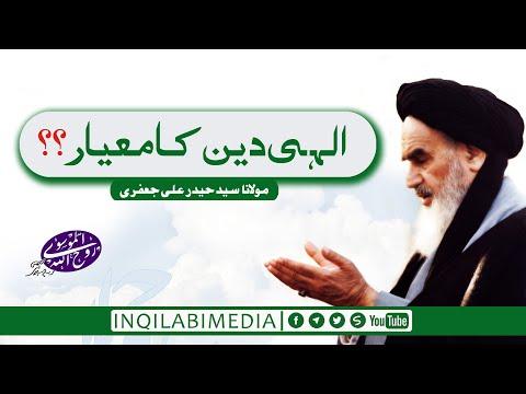 🎦 کلپ | الہی دین کیا معیار بتاتا ہے؟ - urdu
