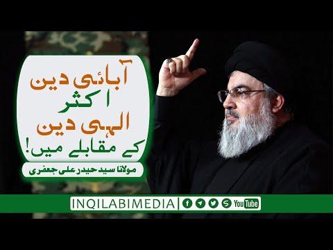 🎦 آبائی دین اکثر الہی دین کے مقابلے میں! - urdu