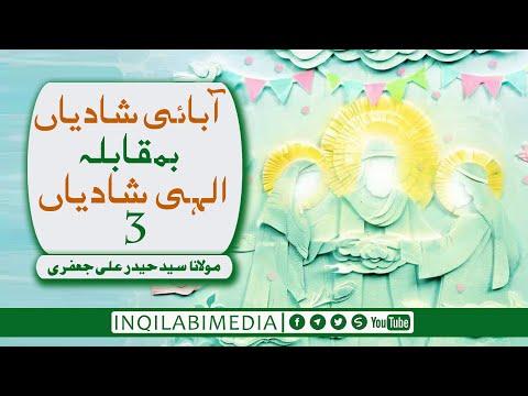 🎦 کلپ 13 | سلسلہ باہم تا بہشت | آبائی شادیاں والہی شادیاں (3) - urdu
