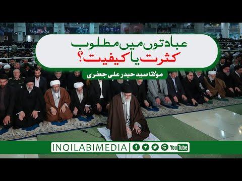 🎦 عبادتوں میں مطلوب کثرت یا کیفیت؟ - urdu