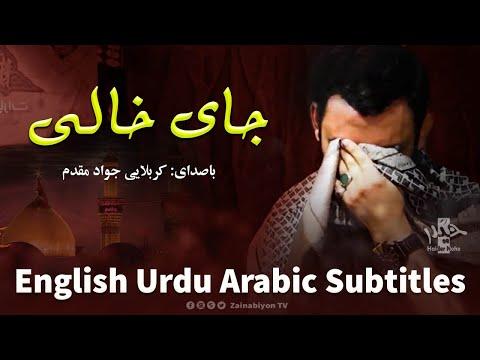 جای خالی - جواد مقدم | Farsi sub English Urdu Arabic
