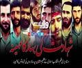 شہادت کی بہار کا مہینہ   Farsi Sub Urdu