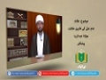 عقائد | امام علیؑ کی ظاہری خلافت | Urdu