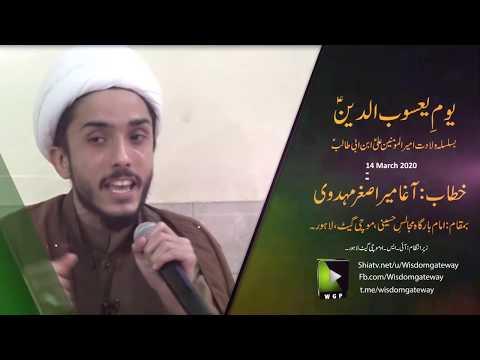 Yom e Yasoob ul Deen (a.s.w.s) | آغا میر اصغر مہدوی | Urdu