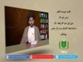 کتاب بیست گفتار [14] | دین اور دنیا کا رابطہ (2) | Urdu
