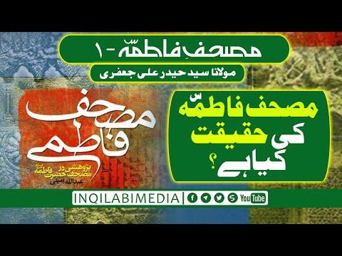 🎦 مصحفِ فاطمہؑ 1 | مصحفِ فاطمہؑ کی حقیقت کیا ہے؟ - urdu