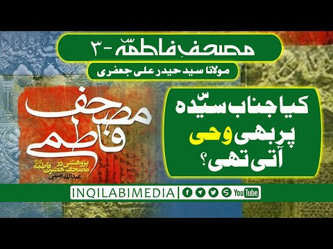 🎦 مصحفِ فاطمہؑ 3 | کیا جناب سیدہؑ پر بھی وحی آتی تھی؟ - urdu