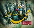 رحمت للعالمین | نعتِ رسولِ مقبول | اردو سبٹائیٹل کے ساتھ | Farsi Sub Urdu