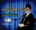 امام زین العابدینؑ کی تعلیمات | رہبرِ معظم سید علی خامنہ ای | Farsi Sub U