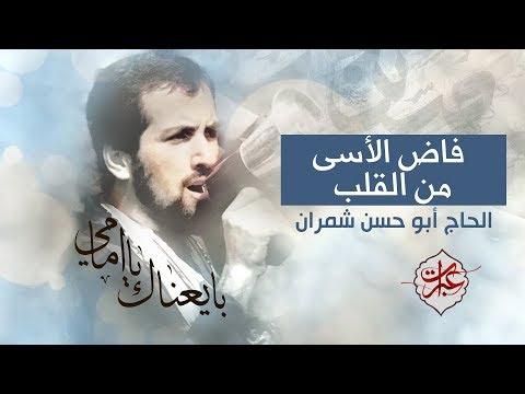 فاض الأسى من القلب | الحاج أبو حسن شمران - Arabic