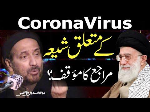 Coronavirus Ky Muta\'alliq Shia Marajay ka Muaqqaf..   Maulana Syed Jan Ali Kazmi   Urdu