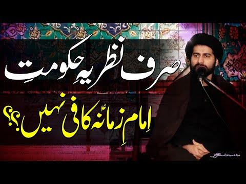 Sirf Nazariya-E-Hukoomat-E-Imam (a.s) Kafi Nahin.. | Maulana Syed Arif Hussain Kazmi | Urdu