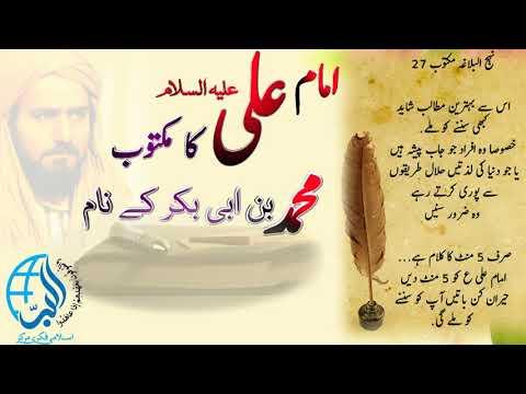 Imam Ali a.s ka siyasi letter, امام علی ع کا خط محمد ابن ابی بکر کے نام - Urdu