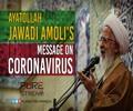 Ayatollah Jawadi Amoli\'s Message on Coronavirus | Farsi Sub English