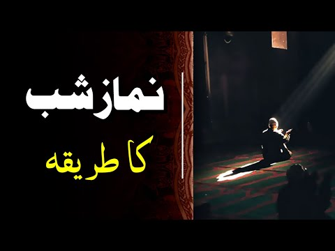 AHKAM | Namaz e Shab | Namaz e Tahajjud |  نمازِ شب | Urdu