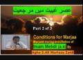 مر جعيت - History of Marjiaat in Ghaibat Day 2 of 3 by Agha AMZaidi - Urdu