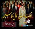 آفات انسانی اعمال کا نتیجہ | یمنی ترانہ / اردو سبٹائٹل | Arabic Sub Urdu