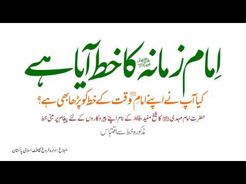 Imam e Zamana ajf ka letter Al-Balagh Pakistan - Urdu