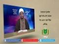 مہدويت | معرفت امام زمانہ(عج) | Urdu