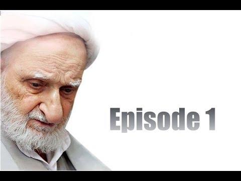 [1/7] Life of Ayatollah Bahjat   Farsi  Sub English