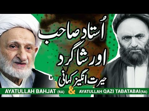 [Clip] Ayatullah behjat ka pachpan ka waqie || Allama Syed Ali Murtaza Zaidi Urdu