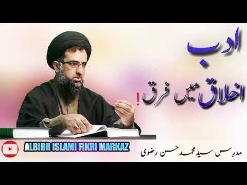 Syed Muhammad Hassan Rizvi- Adab or Akhlaq my farq, ادب اور اخلاق میں فرق