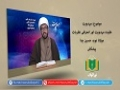 مہدويت | عقیدہ مہدویت اور انحرافی نظریات | Urdu