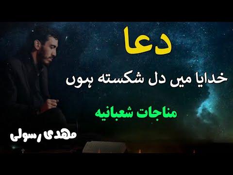 [Clip] Munajat shabania  | Mehdi Rasuli  Farsi Sub Urdu