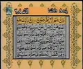 Quran Juzz 08 - Recitation & Text in Arabic & Urdu