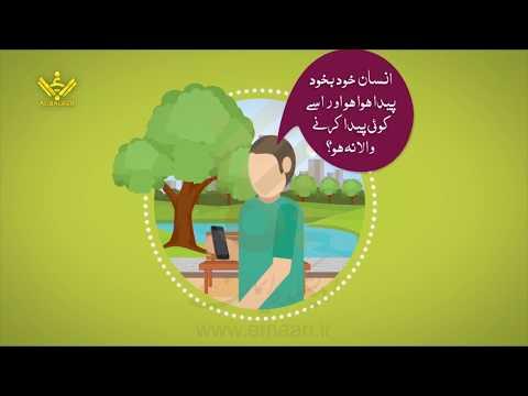 [Ep 3 of 57] Aqaed mein Mantaqi tur per pehla sawal  Albalagh Pakistan - Urdu
