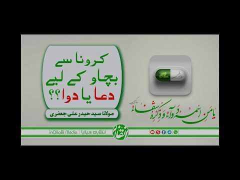 🎦 کرونا سے بچاو کے لیے دعا و دوا! - urdu
