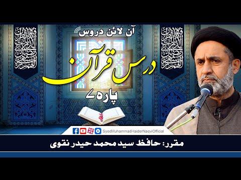 Para 7    Dars-e-Quran    Hafiz Syed Muhammad Haider Naqvi Ramazan 1441/2020 Urdu