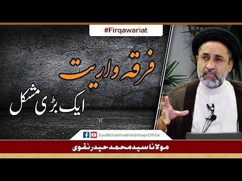 [Clip] Firqawariat Aik Bare Mushkil || Ayaat-un-Bayyinaat || Hafiz Syed Muhammad Haider Naqvi - Urdu