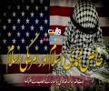 خالص محمدی اسلام اور امریکی اسلام | آیت اللہ فاطمی نیا | ٖFarsi Sub Urdu