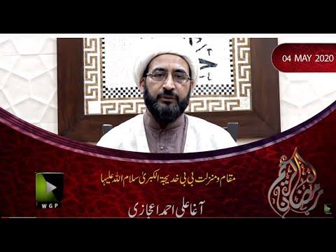 Maqam o Manzilat Bibi Khadija (s.a) | آغا علی احمد اعجازی | Urdu