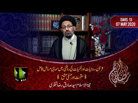 [13] Positive & Negative Ishq | H.I Sadiq Raza Taqvi | Mah-e-Ramzaan 1441 - Urdu