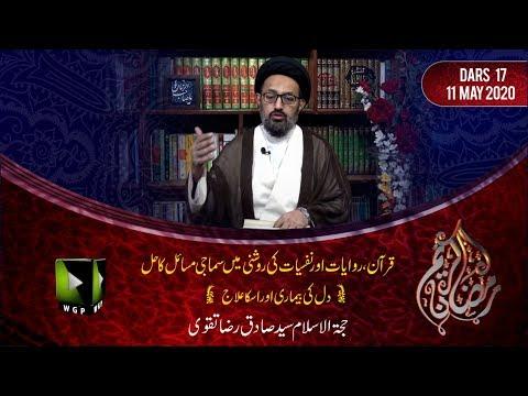 [17] Dil ke Beemari Or Uska Elaaj | H.I Sadiq Raza Taqvi | Mah-e-Ramzaan 1441 - Urdu