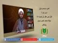 کتاب شناخت قرآن [5] | قرآن میں عقل کی اہمیت (1) | Urdu