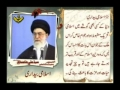 Kalaam e Rahber-e-Moazzam 1-2 Persian Sub Urdu