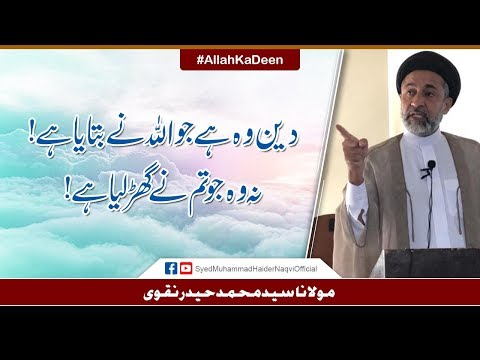 Deen Woh Hay Jo Allah Nay Bataya Hay! Na Woh Jo Tum Nay Ghar Liya Hay! - Urdu