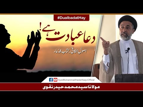 Dua Ibadat Hay!    Ayaat-un-Bayyinaat    Hafiz Syed Muhammad Haider Naqvi - Urdu