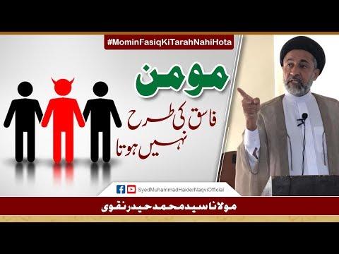 Momin Fasiq Ki Tarah Nahi Hota || Hafiz Syed Muhammad Haider Naqvi - Urdu