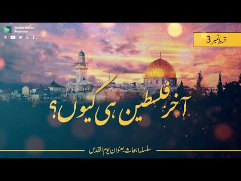 [Short Debate] Akhir Falisteen hi kyun?   H.I Sayyid Zair Abbas & Molana Shaykh Ali   Urdu
