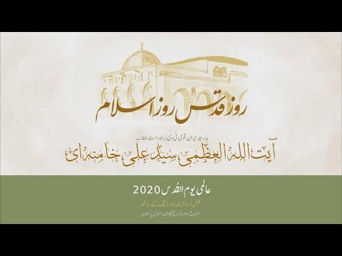 [Imam Khamenei][Full Urdu] Al-Quds Day 2020 | Youm ul AlQuds | امام خامنہ ای] عالمی یوم القُدس