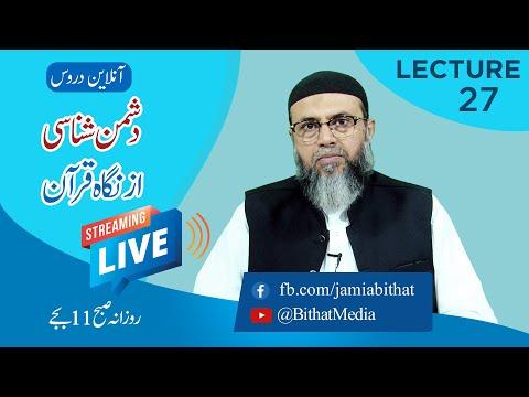 [27] Dushman Shanasi az Nigah e Quran - دشمن شناسی ازنگاہ قرآن | Molana Ali Naqi Hashmi - Urdu