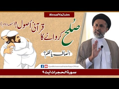 Sulah Karwany Ka Qurani Usool! (Part-2) || Ayaat-un-Bayyinaat || Hafiz Syed Muhammad Haider Naqvi - Urdu
