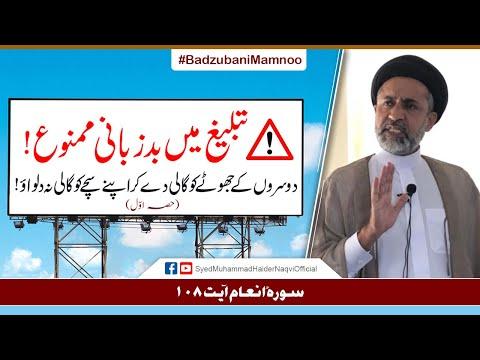 Tableegh Main Badzubani Mamnoo! (Part-1) || Ayaat-un-Bayyinaat || Hafiz Syed Muhammad Haider Naqvi - Urdu