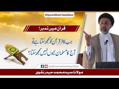 Quran Main Tadabbur! || Ayaat-un-Bayyinaat || Hafiz Syed Muhammad Haider Naqvi - Urdu