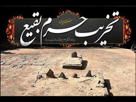 [Shorty Documentary] جنت البقیع Jannatu Baqih Al-Balagh Pakistan Urdu